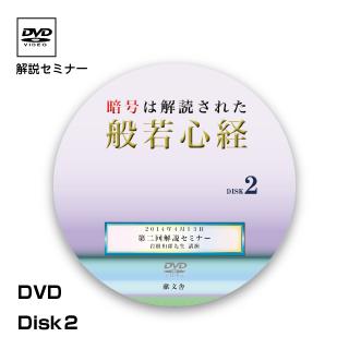 【DVD】【解説セミナー】第2回