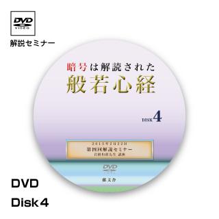 【DVD】【解説セミナー】第4回