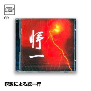 【CD】瞑想による統一行