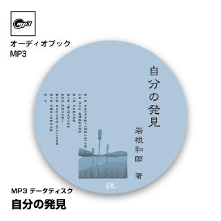 【オーディオブック】【MP3】自分の発見