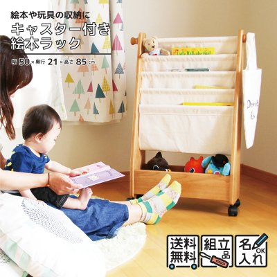 Picture Book Rack