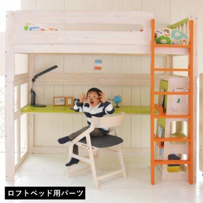 E-koロフトベッド用パーツ