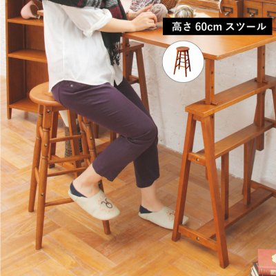 hommage High Stool