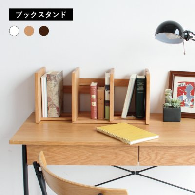 <img class='new_mark_img1' src='https://img.shop-pro.jp/img/new/icons20.gif' style='border:none;display:inline;margin:0px;padding:0px;width:auto;' />bookstand(LIBRO)