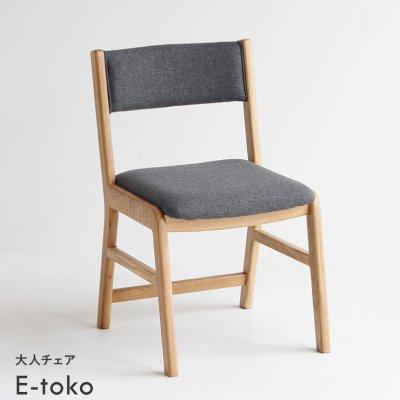 E-Toko大人チェアー