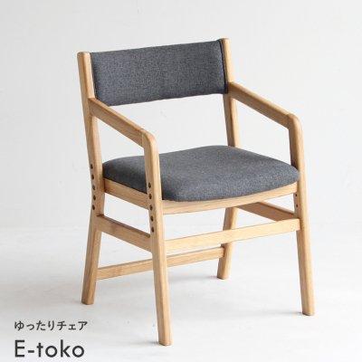 E-Tokoゆったりチェアー