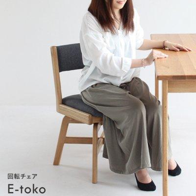 E-Toko回転チェアー