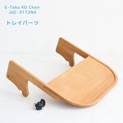 E-Toko KD Chair Tray