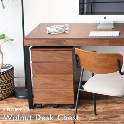 Walnut Desk Chest W400
