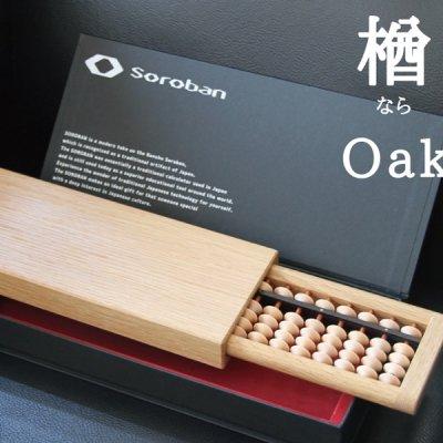 Soroban Slide Square Oak