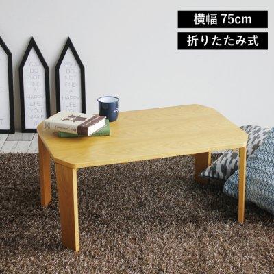 Proche Table 75