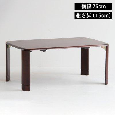 アジャストテーブル75