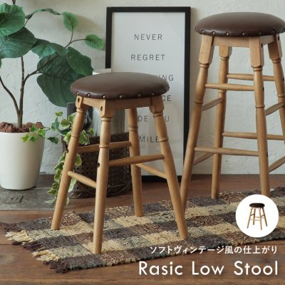Rasic Low Stool