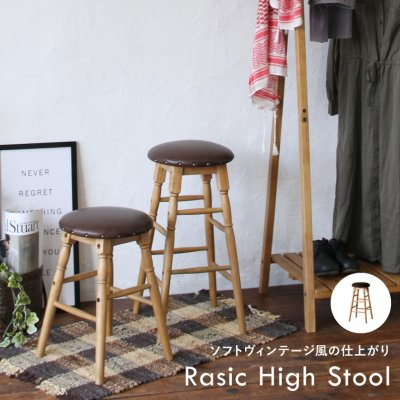 Rasic High Stool