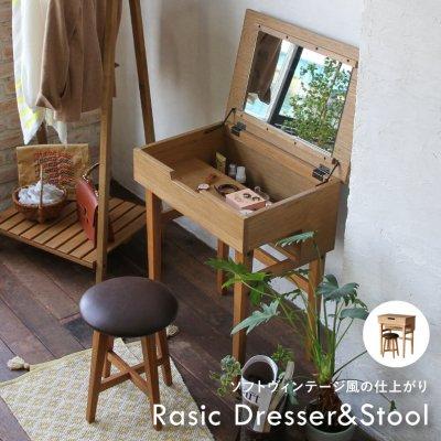 Rasic Dresser&Stool