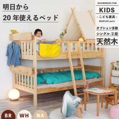 E-toko 2段ベッド