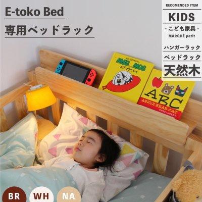 E-toko 2段ベッド / 専用ベッドラック