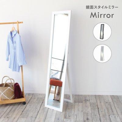 鏡面スタイルミラー
