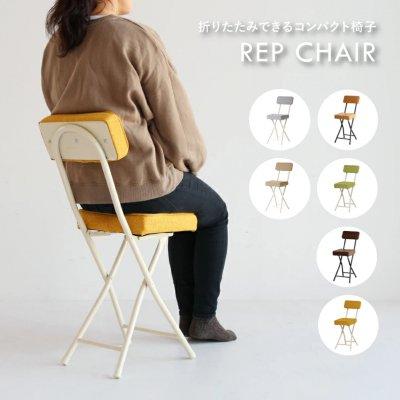 Rep Folding Chair