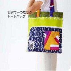 同じ物がない一つだけのTote Bag OTTAIPNU(オッタイピイヌ トートバッグ