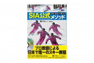 2012年発行『SIA公式スキー&スノーボードメソッド』 【SIA会員(スノースポーツ教師有資格者)価格】