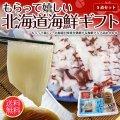 【送料無料】北海道 海鮮ギフトセット