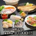 【送料無料】北海道海鮮8点セット