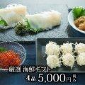 【送料無料】北海道海鮮ギフトセット
