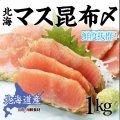 北海マス昆布〆 1kg(4〜6本)