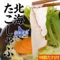 北海道産 たこしゃぶ(たれ付き) 140g