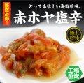 赤ホヤ塩辛(瓶詰め) 150g