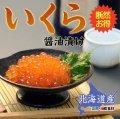 北海道産 いくら醤油漬(瓶詰め) 150g