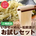 【送料無料】いかそーめん&松前漬けお試しセットC(白造り松前漬け)