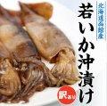 【送料無料】若いか沖漬(訳あり) 500g×5袋セット