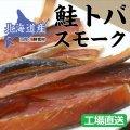 北海道産 鮭トバスモーク 65g×5袋セット