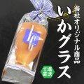 北海道産 いかグラス