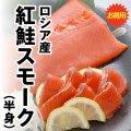 紅鮭スモーク(半身) 約380g