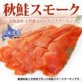 秋鮭スモーク 80g
