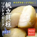 北海道産 帆立貝柱ソフトスモーク 200g
