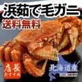 【送料無料】北海道産ボイル毛がに 約300g×3杯セット