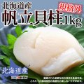 北海道産 帆立貝柱(規格外) 1kg