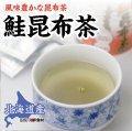 北海道産 鮭昆布茶(2g×20包入り)
