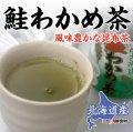 北海道産 鮭わかめ茶(2g×20包入り)