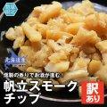 北海道産 帆立スモークチップ(訳あり) 150g