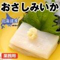 北海道産お刺身いか 1kg