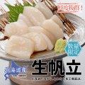 北海道産 帆立貝柱 300g