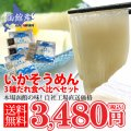 【送料無料】函館産いかそうめん3種だれ食べ比べセット