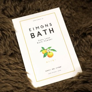 EIMONS BATH(酒かす入浴剤)柚子の香り【ギフト用】
