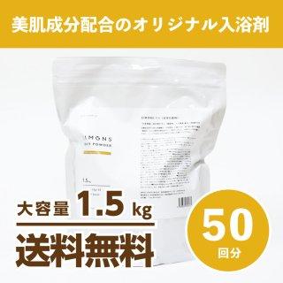 EIMONS BATH(入浴剤)1.5kg / 50回分