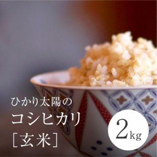ひかり太陽のコシヒカリ玄米[2kg]
